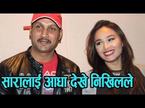 (प्रेमिका सारालाई किन आधा मात्र देखे त निखिलले ?? Nikhil Upreti ... 6 min, 42 sec)