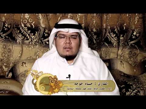 ماتيسر من سورة مريم || القارئ حسام خوجه | HD