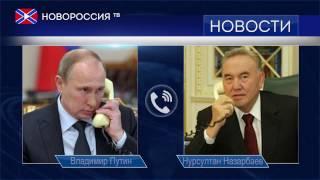 Телефонный разговор Путина с Назарбаевым