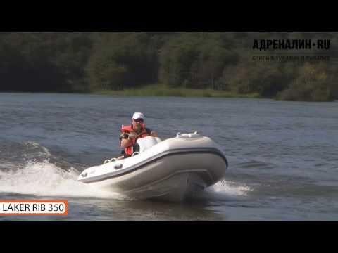 лодка стеклопластиковая laker 350