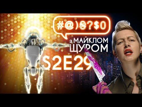 Бабченко, Порошенко та сатанинські ритуали на 1+1: #@)₴?$0 з Майклом Щуром #29 with english subs