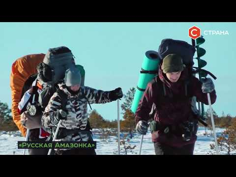 «Русская Амазонка»   Природа   Телеканал «Страна»