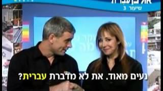 לימוד עברית