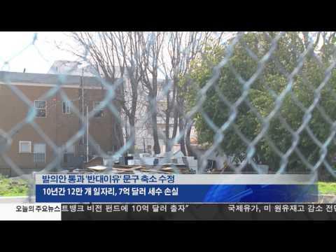 '난개발 중지안' S 합의, 3월 상정  01.04.17 KBS America News