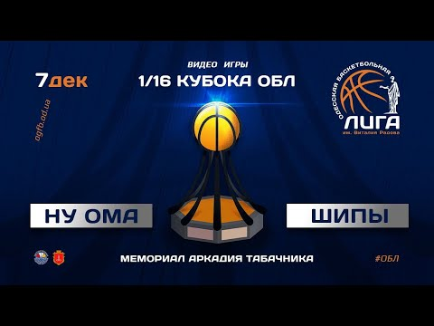 Кубок ОБЛ. НУ ОМА - Шипы. 7.12.2020
