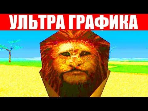 ИГРЫ С САМОЙ УЖАСНОЙ ГРАФИКОЙ  ОТ КОТОРОЙ ТОШНИТ  - DomaVideo.Ru