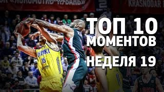 Top 10 moments of the week in the VTB United League: Leonidas Kaselakis — 5th place!