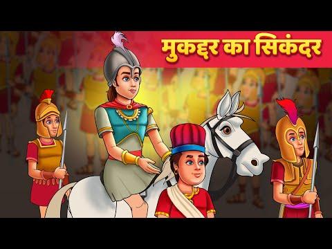 मुकद्दर का सिकंदर Robin Hood हिन्दी कहानिया Moral Story & Panchatantra Tales | Hindi Fairy Tales