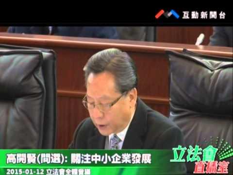 高開賢 20150112立法會全體會議