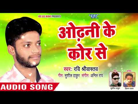 Video ओढ़नी के कोर से - Pagal Aawara - Ravi Srivastav - Bhojpuri Hit Song 2018 download in MP3, 3GP, MP4, WEBM, AVI, FLV January 2017