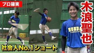 社会人No.1ショート木浪聖也選手の守備・打撃!スイングが独特「波をうつように」打つ