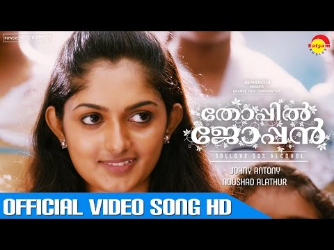 Poovithalai Njaan Official Video Song HD | Film Thoppil Joppan | Mammootty | Malayalam Song