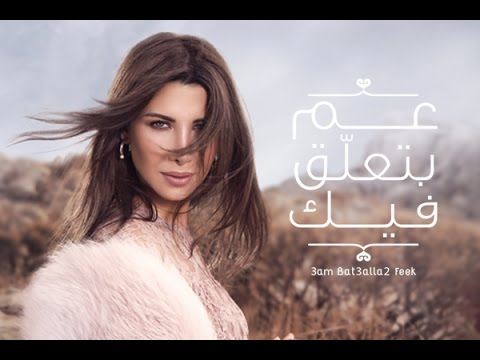 Nancy Ajram - 3am Bet3alla2 Feek (Lyric Video) / نانسي عجرم - عم بتعلق فيك - أغنية (видео)