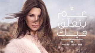 Video Nancy Ajram - 3am Bet3alla2 Feek (Lyric Video) / نانسي عجرم - عم بتعلق فيك - أغنية MP3, 3GP, MP4, WEBM, AVI, FLV Juli 2018
