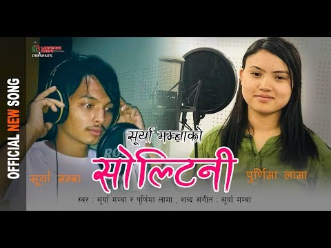 (New Song SOLTINI by Purnima Lama & Surya Mamba Super song 2018 - Duration: 5 minutes, 12 seconds.)