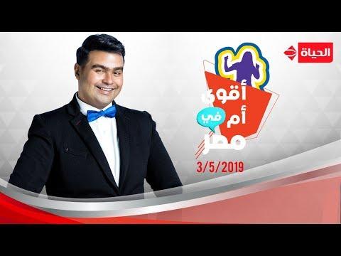 """شاهد الحلقة الكاملة من برنامج """"أقوى أم في مصر"""" ليوم الجمعة 3 مايو"""