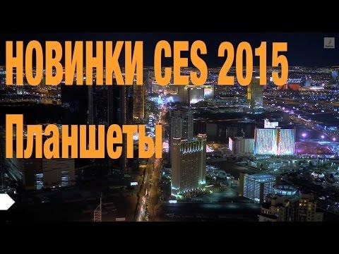 Новинки ces 2015 - планшеты