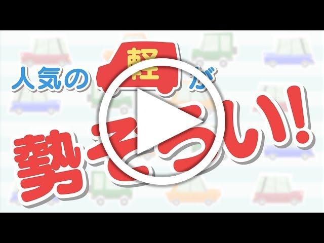 琉球ダイハツ販売(株) U-CAR浦添の動画