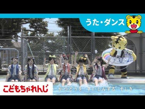 チームしゃちほこ「じりじり夏活委員会 feat. しまじろう」