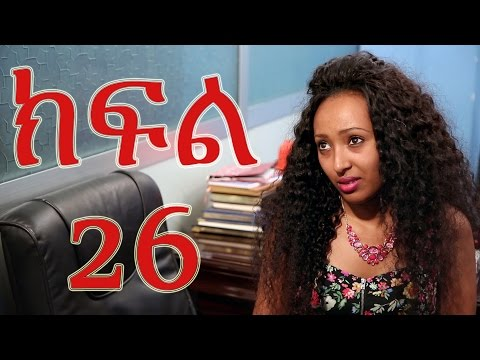Meleket - EBC Series Meleket Drama Part 26(መለከት) - on KEFET.COM