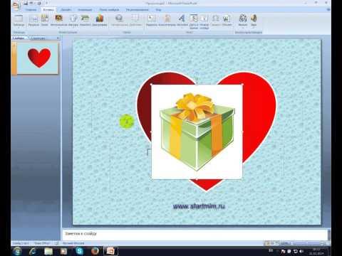 Как в powerpoint сделать прозрачным фон картинки