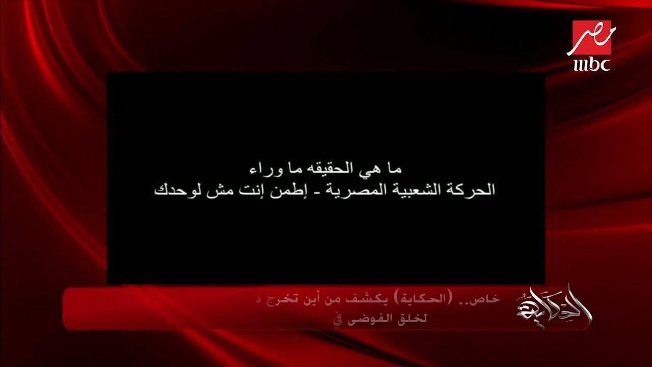 """""""الحكاية"""" يكشف من أين تخرج دعوات جماعة الإخوان الإرهابية لخلق الفوضى في مصر"""