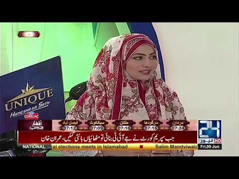 Special Ramadan Transmission Ramadan Ishq Hai Part 2 9 June 2017