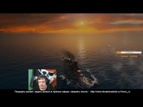 World of Warships Стрим со зрителями (видео)