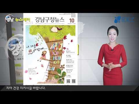 강남 뉴스레터 2017년 10월