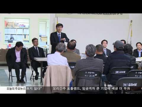 NJ 한인회장 선거 또 무산 위상 추락 12.08.16 KBS America News