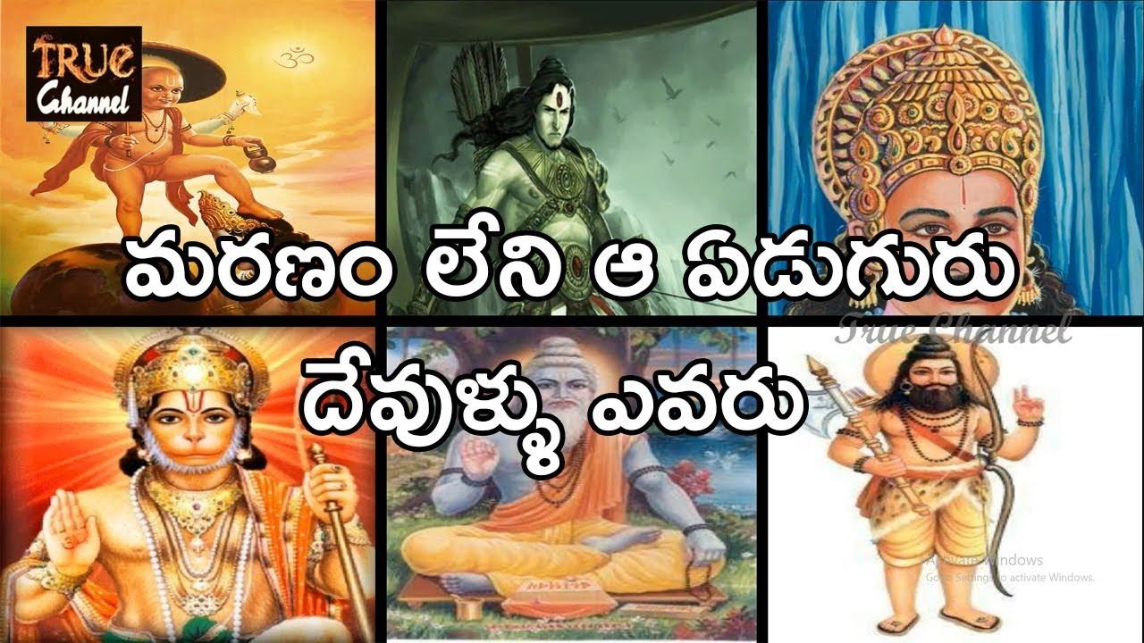 ఈ దేవుళ్ళు ఇంకా బ్రతికే ఉన్నారా | 7 Immortals of Hindu Mythology