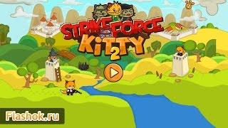 Видеообзор StrikeForce Kitty 2