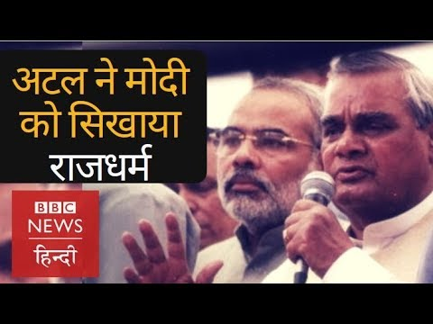 When Atal Bihari Vajpayee teaches Raj Dharma to Narendra Modi (BBC Hindi)