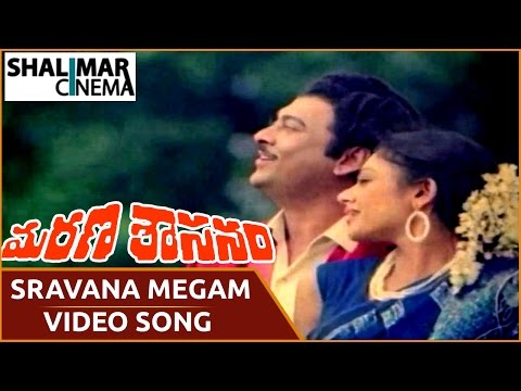 Video మరణ శాసనం మూవీ సాంగ్ || Sravana Megam Video Song || Krishnam Raju,Jayasudha download in MP3, 3GP, MP4, WEBM, AVI, FLV January 2017