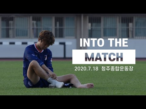 Into the match I 청주FC v 화성FC (2020.7.18)