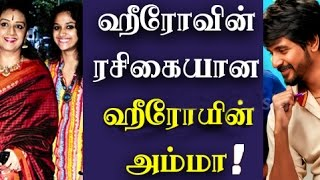 Keerthy Suresh Talks About Sivakarthikeyan Kollywood News 29/08/2016 Tamil Cinema Online