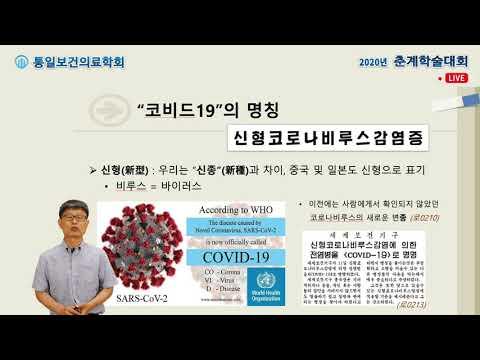 최현규 - 노동신문으로 본 북한 코로나 [통일보건의료학회]
