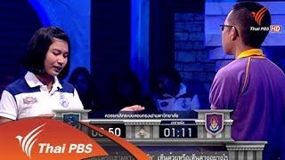 ดวลวาทะ The Arena Thailand - ควรยกเลิกระบบสอบตรงเข้ามหาวิทยาลัย