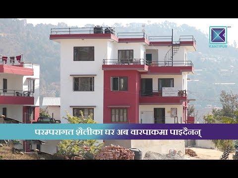 (Kantipur Samachar | बद्लियो बारपाकको मौलिकता - Duration: 3 minutes, 7 seconds.)