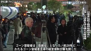 日産、ゴーン会長解任 ルノー提携は「不変」(動画あり)
