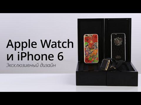 Эксклюзивный дизайн Apple Watch и iPhone 6 (видео)