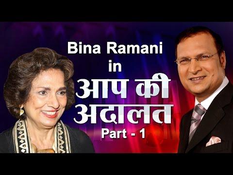 Bina Ramani In Aap Ki Adalat (Part 1)