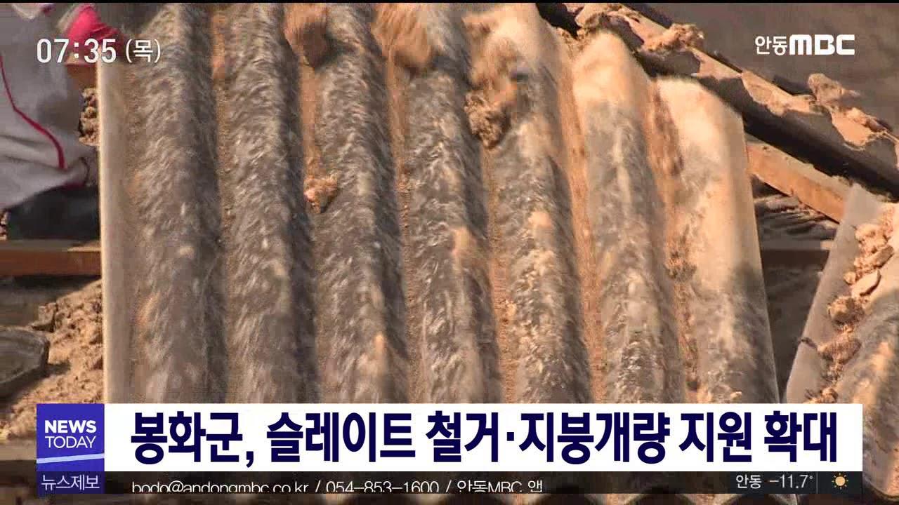 봉화군, 슬레이트 철거·지붕개량 지원 확대