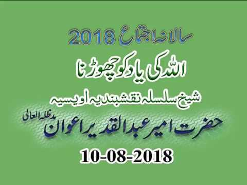 Watch Jumma Beyan (Yad-e-Ilahi se Ghaflat) YouTube Video