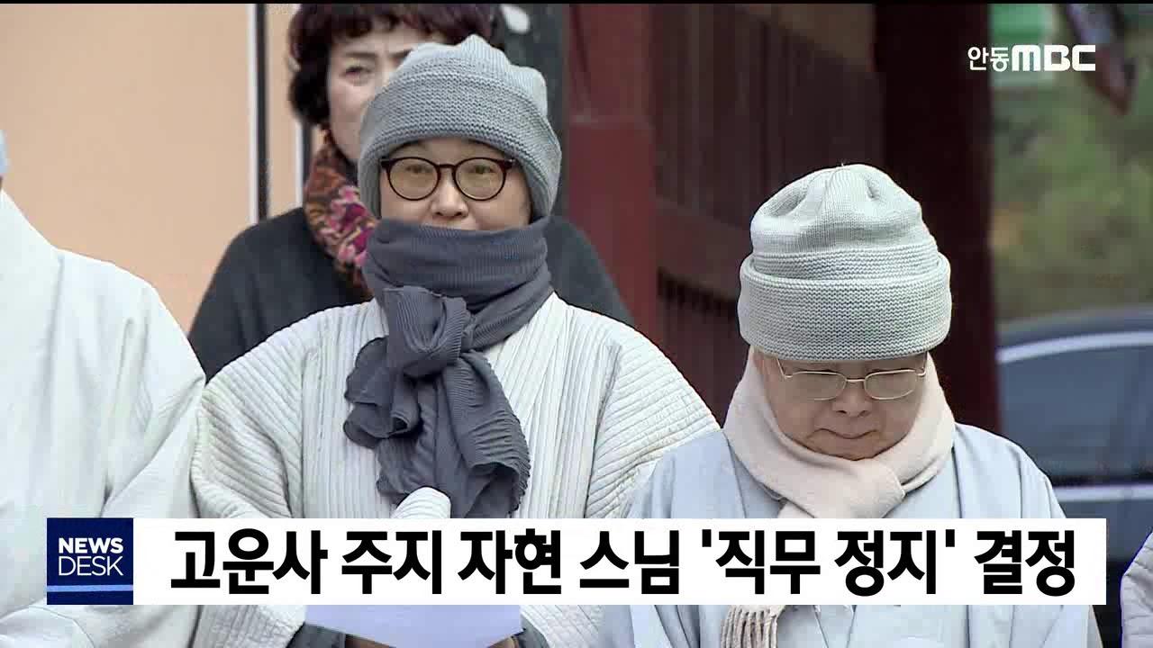 고운사 주지 자현 스님 '직무 정지' 결정