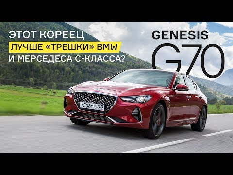 Genesis G70: первый тест корейского конкурента \