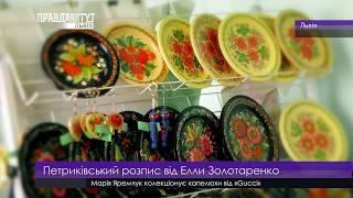 Петриківський розпис від Елли Золотаренко