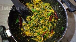 How to Make Pesara Pappu Menthi Kura   TollyCineNews  