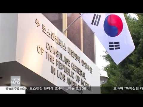 한인사회 소식 9.20.16 KBS America News
