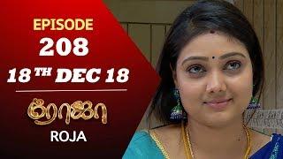 ROJA Serial | Episode 208 | 18th Dec 2018 | ரோஜா | Priyanka | SibbuSuryan | Saregama TVShows Tamil